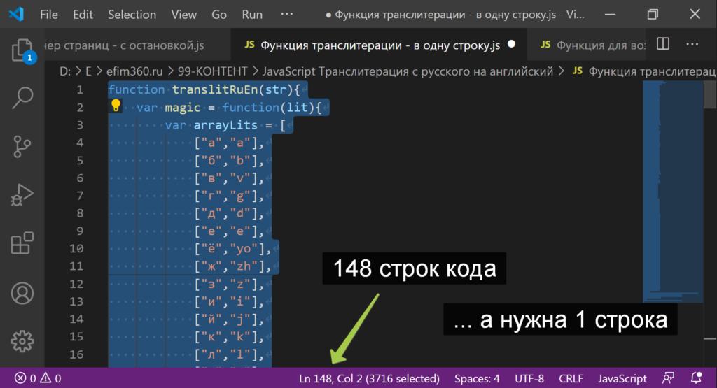 148 строк кода - VSC