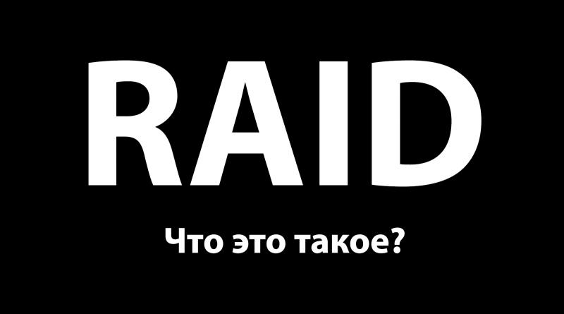 Что такое RAID