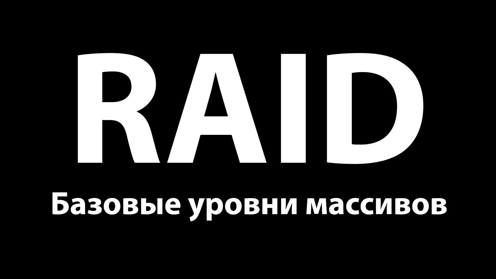 Базовые уровни RAID-массивов