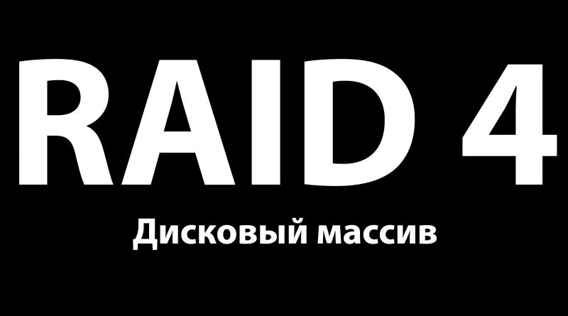 """Дисковый массив """"RAID 4"""""""