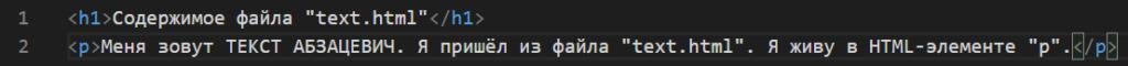 Содержимое файла text.html