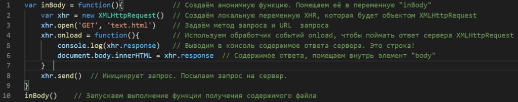 Объект XMLHttpRequest | Получение HTML-разметки из файла