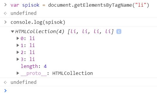 Получение массива HTML-элементов одного типа в JavaScript