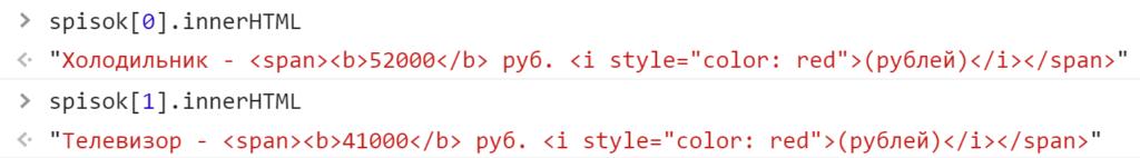 Вывод в консоль браузера свойство innerText
