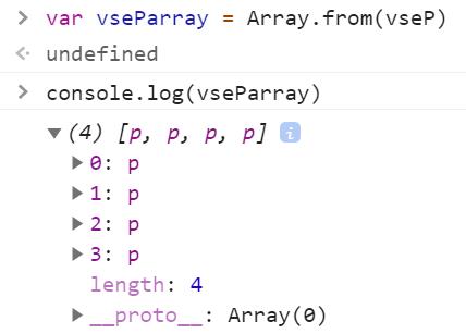 Преобразование HTMLCollection в Array