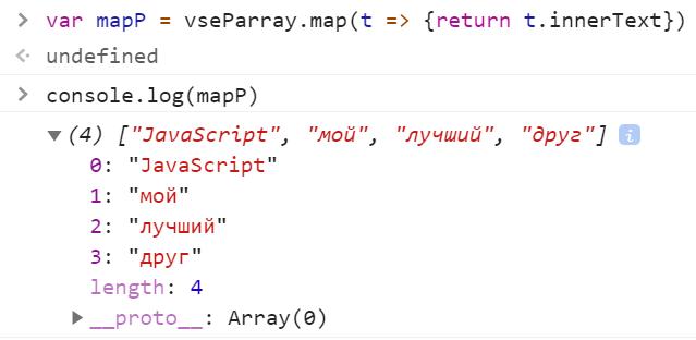 Применение метода map для массива