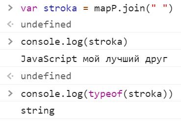 Соединение элементов массива JavaScript в строку с разделителем в виде пробела