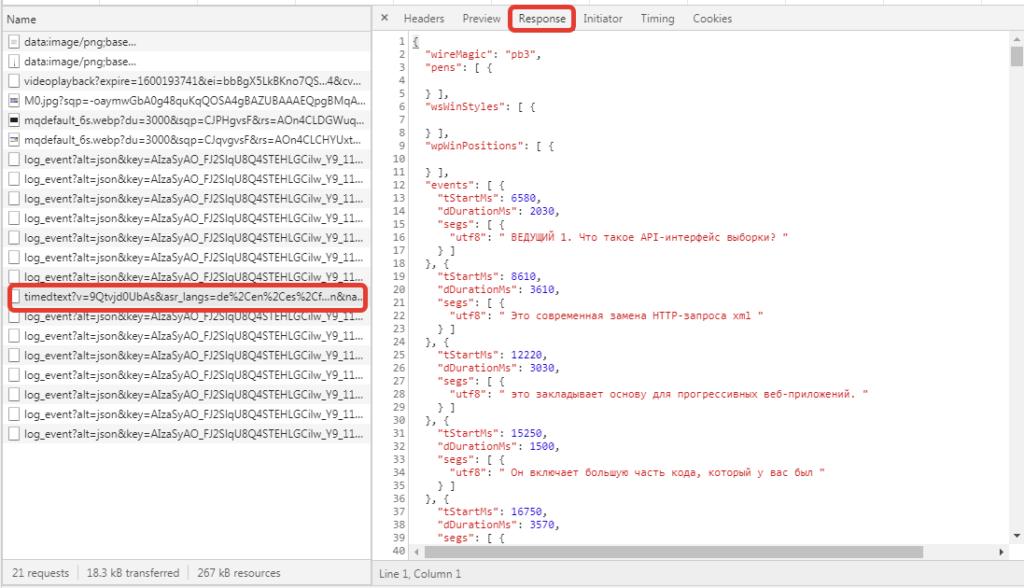 JSON объект в ответе сервера