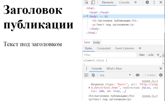 Итоговая HTML-разметка