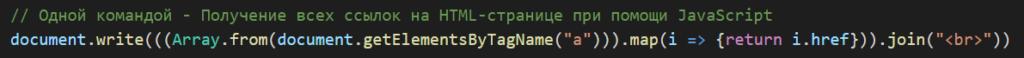 Получение всех ссылок на HTML-странице при помощи JavaScript и консоли браузера