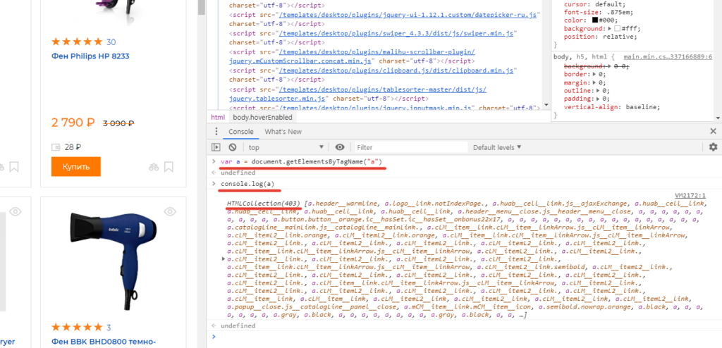 HTML-коллекция элементов A
