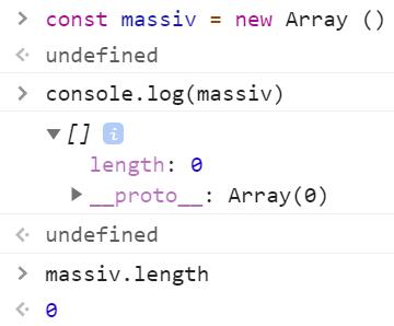 const massiv = new Array ()