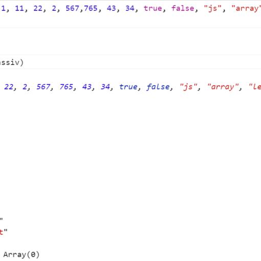 JavaScript - Как узнать длину массива?