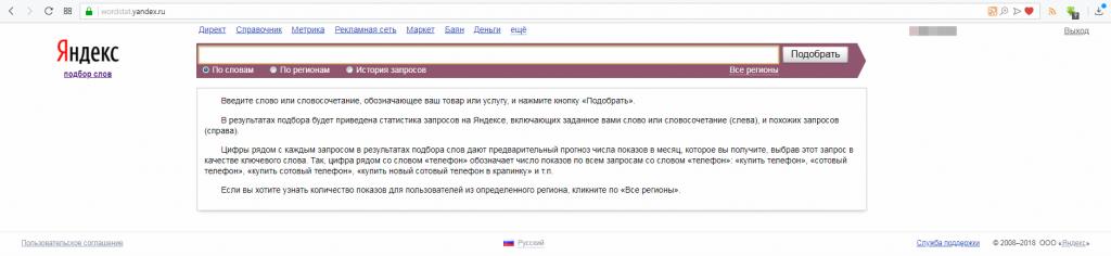 """Экран приветствия сервиса """"Подбор Слов"""" (вордстат) от Яндекса"""