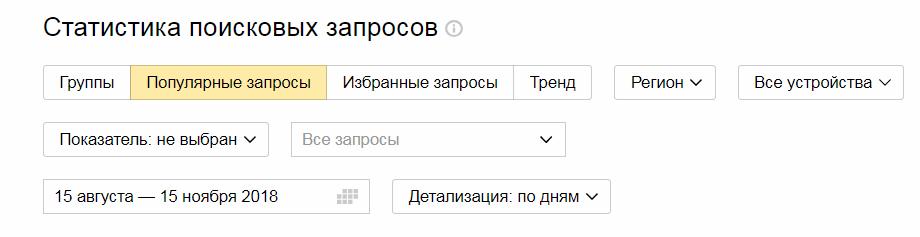 Фильтр статистики поисковых запросов в Яндекс Вебмастер