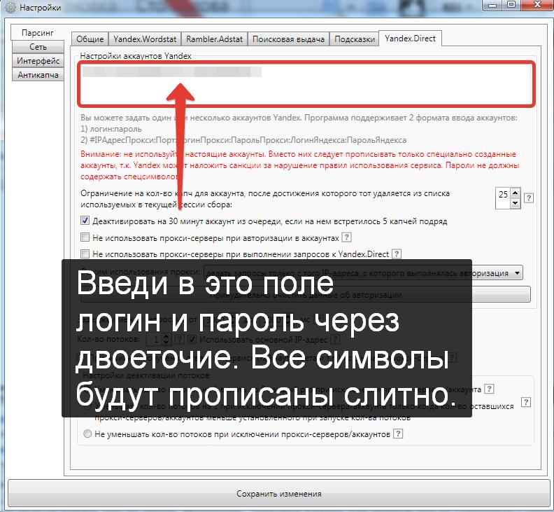 Поле ввода логина и пароля от Яндекс аккаунта для роботы программы Словоёб