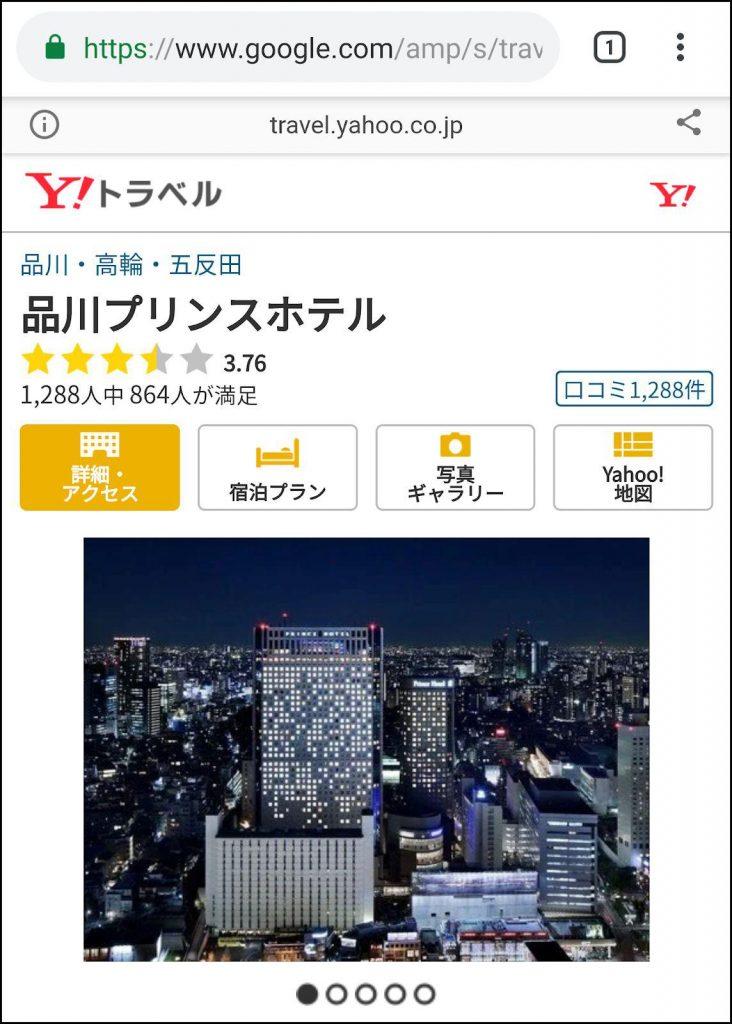 Рисунок 1 - скриншот Android Google Chrome 74, на котором показана страница AMP в Yahoo! Travel