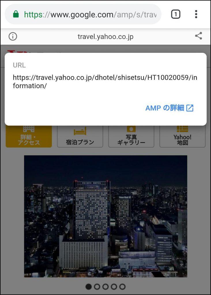 Рисунок 2 - Всплывающее окно для отображения URL-адреса издателя AMP