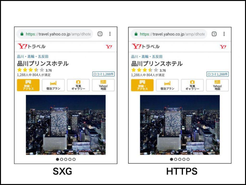 Рисунок 7 - Сравнение снимков экрана между SXG и HTTPS