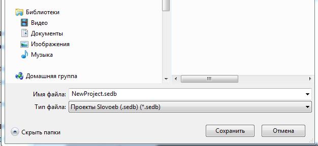 Сохранение нового проекта программы Словоёб