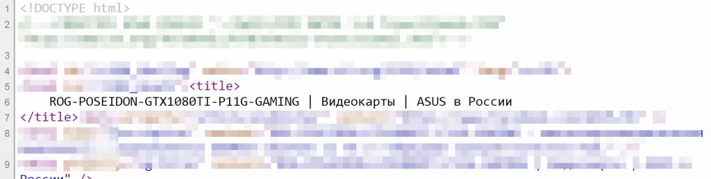 Оффициальная страница ASUS ROG-POSEIDON-GTX1080TI-P11G-GAMING тег title в html документе