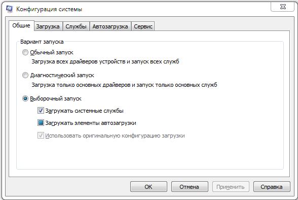 Автозагрузка Виндовс 7 - конфигурация системы