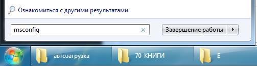 Автозагрузка Виндовс 7 - msconfig
