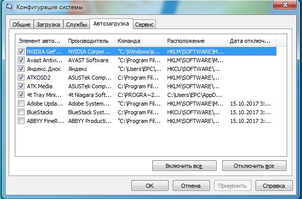 Автозагрузка Виндовс 7 - отключаем приложения