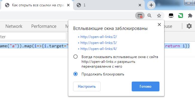 Браузер Google Chrome блокирует скриптовое открытие ссылок - нужно разрешить