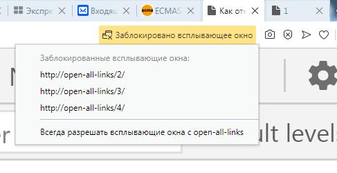 Браузер Opera блокирует скриптовое открытие ссылок - нужно разрешить