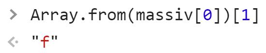Буква f из строки в массиве - JavaScript