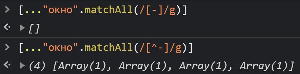 ClassAtom дефис только из одного дефиса внутри класса символа
