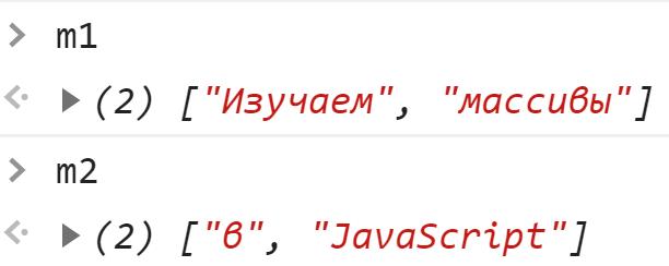Данные в двух массивах не изменились - JavaScript