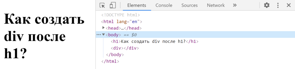 DIV после H1 - JavaScript