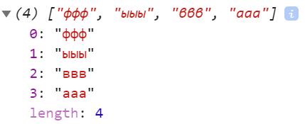 Длина массива 4 - JavaScript