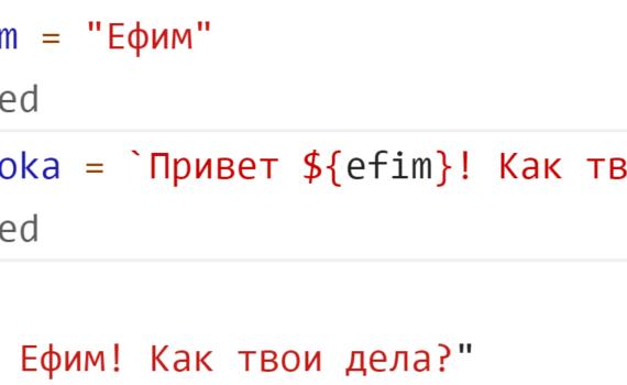 Добавили переменную в строку - JavaScript