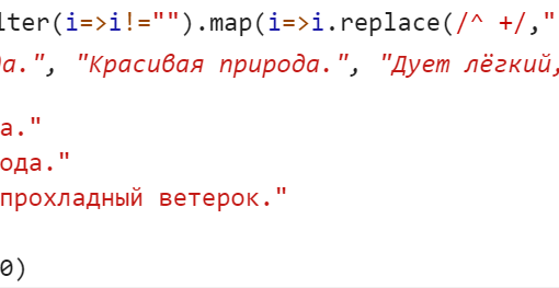 Добавили точки на концы строк - JavaScript