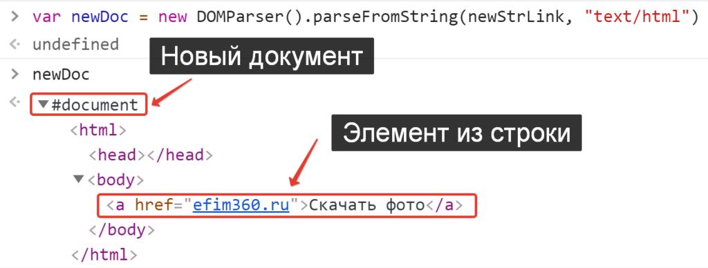 DOMParser() возвращает новый документ, ссылка из строки - JavaScript