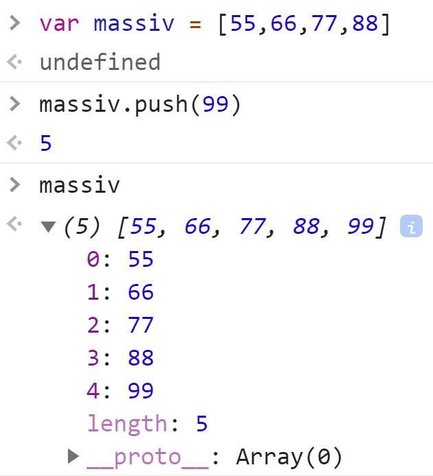 Дописали элемент в конец массива - JavaScript