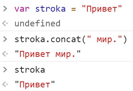 Дописали строку в конец и вернули новый экземпляр - JavaScript