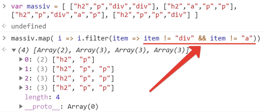 Два условия в методе filter - JavaScript