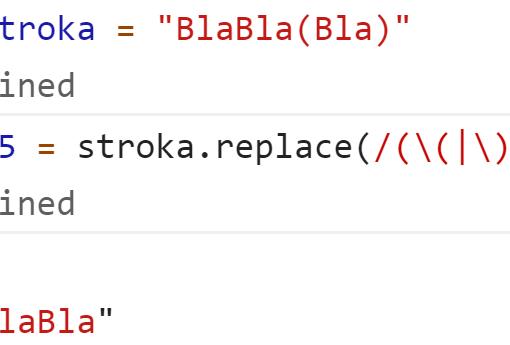 Две альтернативы в одних круглых скобках - JavaScript