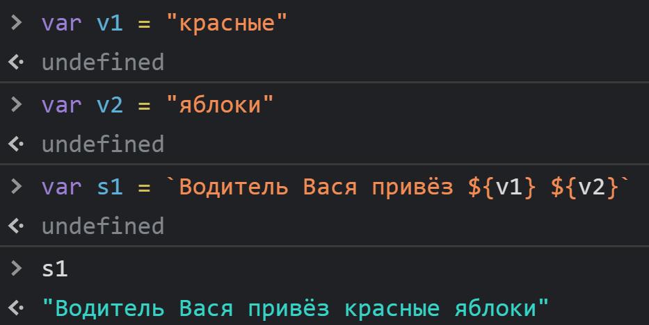 Две конструкции вставки для двух переменных - JavaScript