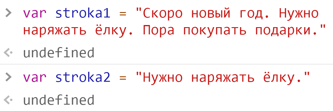 Две переменные со строками - JavaScript