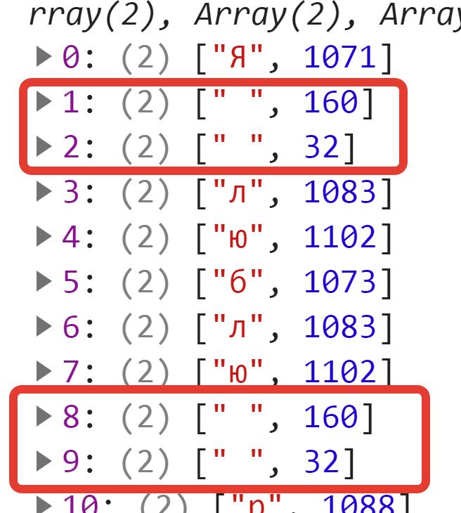 Двойной пробел - коды 160, 32 - JavaScript