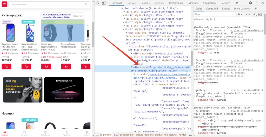 Элемент с классом c-product-tile-picture__holder - разметка документа