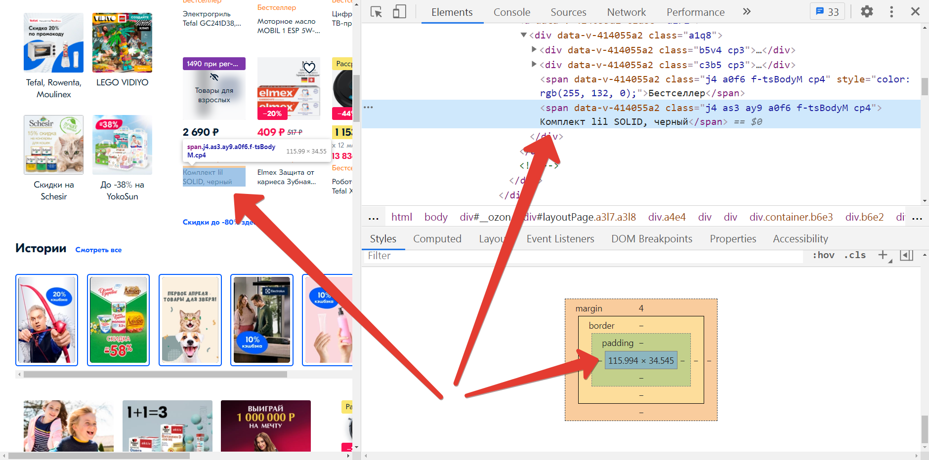 Элемент в HTML-структуре документа