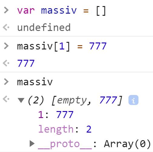 Empty элемент массива - JavaScript