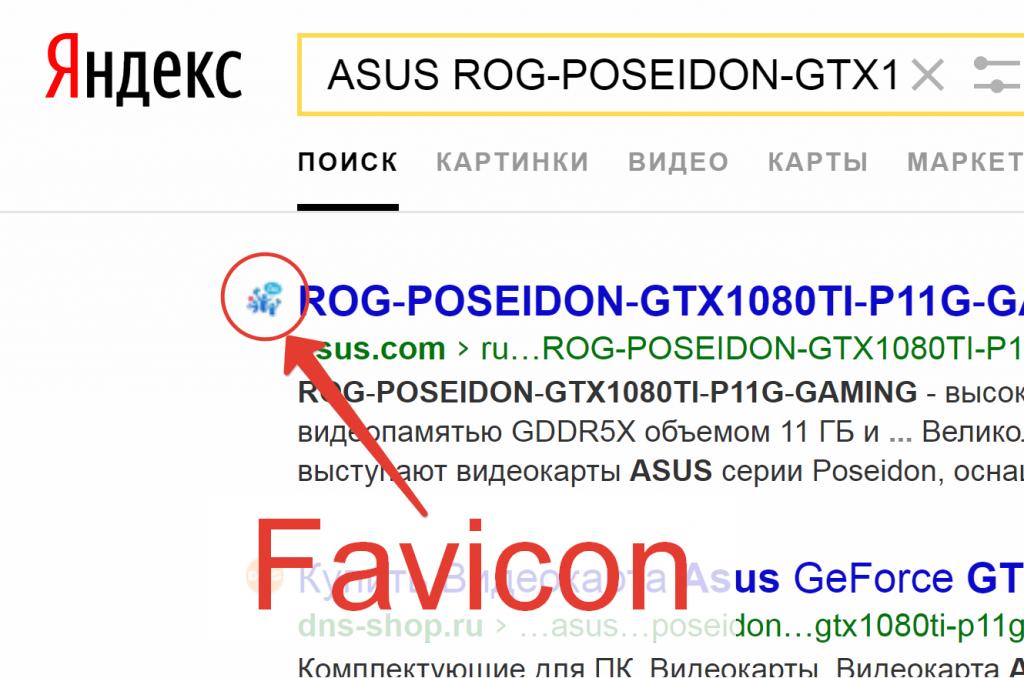 Пример фавикона сниппета Яндекс в 2017 году