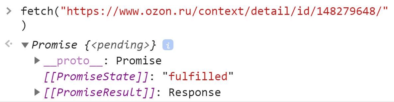 Fetch-запрос с одним параметром - JavaScript